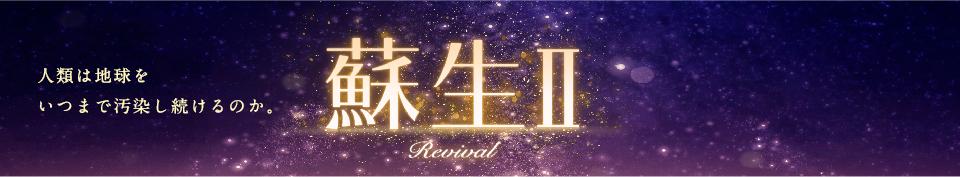 蘇生2 Revival